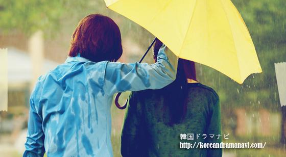 愛の雨あらすじ、企画意図で読む愛の雨あらすじ、チャングンソク、ユナ主演