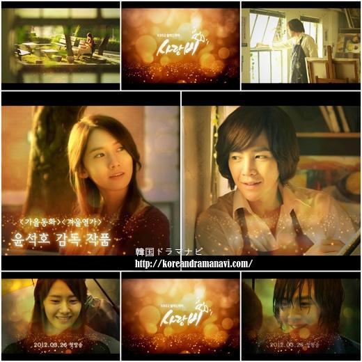 愛の雨動画、愛の雨予告編、チャン·グンソク、ユナ水彩画のようなティーザー公開