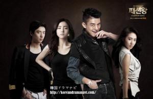 ファッション王、ユアイン、愛の雨VSファッション王、2012年3月韓国ドラマ勝者は?