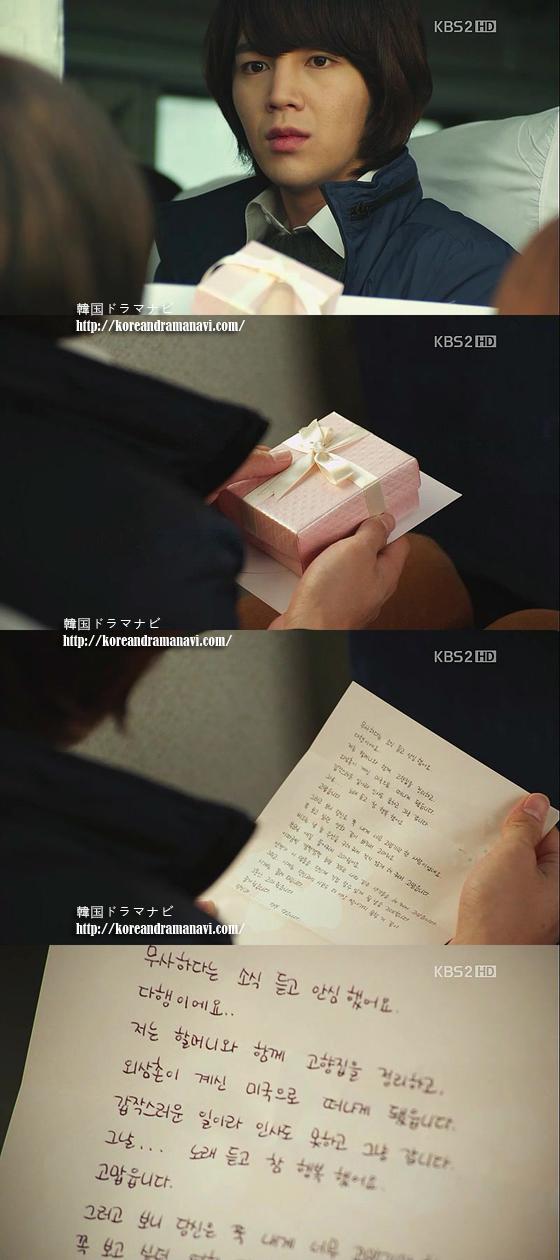 ラブレインあらすじ、ラブレイン4話、チャングンソクへのユナの別れの手紙