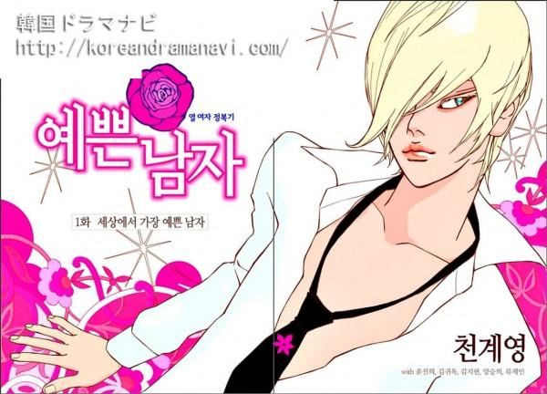 きれいな男 あらすじ 1話 和訳 漫画 原作  チャングンソク画像