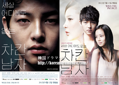 韓国ドラマ 優しい男鑑賞ポイント4つ?ソンジュンギの激情的なラブストーリー?